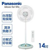 【國際牌Panasonic】 14吋可定時負離子遙控立扇/ (F-H14ANR)