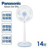 【國際牌Panasonic】 14吋可定時自然風微電腦立扇\ (F-L14AMS)