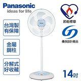國際牌Panasonic 14吋可定時大按鍵微電腦立扇。粉彩藍 (F-H14AMR-B)