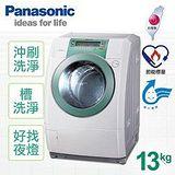 國際牌Panasonic 13公斤斜取式變頻滾筒洗衣機(NA-V130UW-H) ★送↘SKYLINE不沾單柄炒鍋28CM