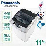 國際牌Panasonic 11公斤單槽洗衣機 (NA-110YZ-H)