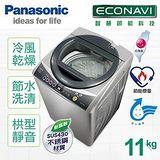國際牌Panasonic 11公斤ECONAVI不鏽鋼窄美型變頻洗衣機★送↘SKYLINE不沾單柄炒鍋28CM (NA-V110YBS/NA-V110YBS-S)