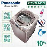 國際牌Panasonic 10公斤ECONAVI窄美型變頻洗衣機。紫羅蘭★送↘SKYLINE不沾單柄炒鍋28CM (NA-V100YB/NA-V100YB-P)