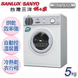 【SANLUX台灣三洋】 5kg不銹鋼乾衣機/ SD-66U