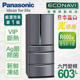 國際牌Panasonic 六門變頻冰箱-琉璃黑(603L)(NR-F607TT) ★送↘SKYLINE不沾炒鍋