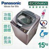 國際牌Panasonic 15公斤ECONAVI變頻洗衣機。紫羅蘭(NA-V168VB/NA-V168VB-P) ★送↘《正牛》不鏽鋼平底鍋30cm