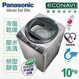 國際牌Panasonic 10公斤ECONAVI不鏽鋼窄美型變頻洗衣機★送↘SKYLINE不沾單柄炒鍋28CM (NA-V100YBS/NA-V100YBS-S)