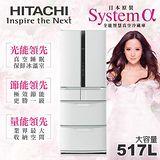 日立HITACHI 日本原裝變頻517L。六門電冰箱 星燦白(RSF52DMJ/RSF52DMJ_W)