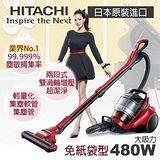 日立HITACHI 日本原裝免紙袋雙渦輪增壓防敏吸塵器 炫麗紅480W(CVSW8100T)
