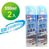 【MPS魔力】汽車/家用銀離子抗菌冷氣清潔劑(2罐裝)