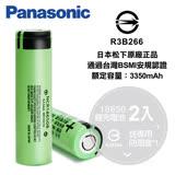 國際牌 Panasonic 日本製造 18650新版BSMI安規認證 日本原廠正品 充電式鋰電池(2入)+防潮盒