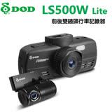 DOD LS 500W LITE前後雙鏡頭行車紀錄器 (送 32G記憶卡)