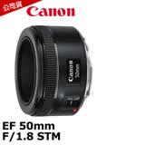 Canon EF 50mm F1.8 STM (公司貨)-