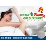 台灣製造4D透氣水洗抗菌枕(1入)
