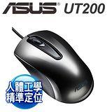 贈舒適滑鼠墊 ASUS 華碩 UT200 光學滑鼠 (銀色)
