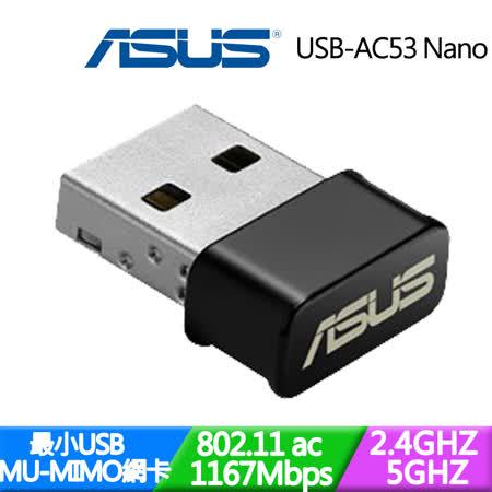 ASUS 華碩 USB-AC53 Nano AC1200無線USB網卡 -friDay購物 x GoHappy