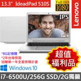 (超值福利品)Lenovo IdeaPad 510s 13.3吋FHD i7-6500U/256GSSD/8G/2G獨顯/Win10輕薄筆電(80SJ001YTW)-送筆電包
