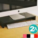 Peachy life 輕日系高質感LCD螢幕架/桌上架/置物架(4色可選)-2入組