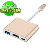 高速傳輸Type-C USB 3.1 to HDMI/TypeC/USB3.0轉接器(金色)