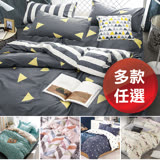 AGAPE亞加•貝【多款花色】100%精梳純棉 標準雙人(5x6.2尺)四件式涼被床包組/加高35CM