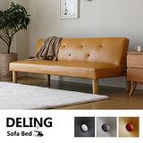 H&D 日式俏皮舒適皮質沙發床-3色/Deling