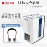 【元山】 移動式冷氣機 YS-3012SAR