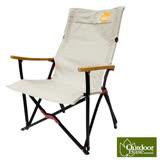 【OutdoorBase】NATURE 鋁合金高背休閒椅(600D雙層牛津布)/帆布折疊椅.休閒椅.高腳椅.輕便摺疊椅/附收納袋 25407 象牙黃