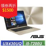 ASUS UX430UQ i5-7200U/14吋FHD/8G/512G SSD/NV940MX 2G獨顯 極致輕薄高效筆電(璀璨金)