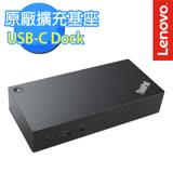 Lenovo ThinkPad USB-C Dock 原廠 擴充基座 (40A90090TW) 附90W電源整流器