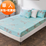 J-bedtime【柔幕飄絮】柔絲絨單人二件式床包+枕套組
