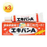日本EKIVAN液可繃液體絆創膏-超值3入組