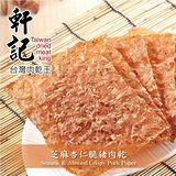 軒記 台灣肉乾王 芝麻杏仁脆豬肉乾 100g/包x10包