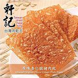 軒記 台灣肉乾王 原味杏仁脆豬肉乾 100g/包x10包