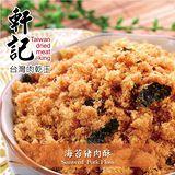 ▼任選▼軒記 台灣肉乾王 海苔豬肉酥 230g/包