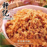 ▼任選▼軒記 台灣肉乾王 原味豬肉酥 230g/包