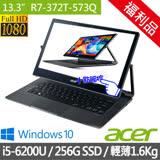 (超值福利品)Acer R7 13.3吋 i5-6200U 256GSSD 8G記憶體 FHD Win10觸控可翻轉筆電(R7-372T-573Q)
