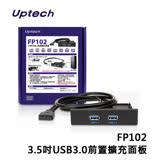 登昌恆 Uptech FP102 3.5吋USB3.0前置擴充面板
