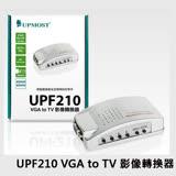 登昌恆 UPMOST UPF210 VGA to TV 影像轉換器