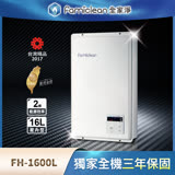 Famiclean全家安數位強排熱水器-FH-1600L
