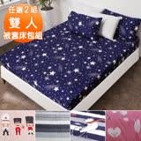 【J-bedtime】3M吸濕排汗防蹣抗菌雙人四件式被套床包組(任選2組)