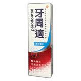 牙周適 牙齦護理牙膏 清新薄荷配方 90g/條◆德瑞健康家◆