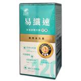 港香蘭 易纖速膠囊 120粒/瓶◆德瑞健康家◆