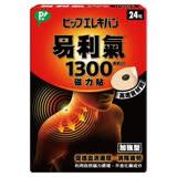 易利氣磁力貼加強型 1300高斯 24粒/盒◆德瑞健康家◆