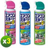 興家安速 免水洗冷氣清潔劑 420ml 任選3入組