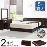 【IHouse】經濟型房間組二件(床頭箱+六抽床底)-雙人5尺