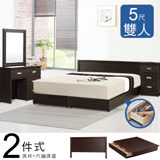 【IHouse】經濟型房間組二件(床片+六抽床底)-雙人5尺