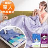 【J-bedtime】透氣吸濕排汗防螨抗菌單人三件式涼被床包組(使用3M吸濕排汗藥劑)-多款任選