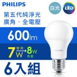 【飛利浦 Philips】 7W(600lm)廣角LED燈泡(第5代)-白光6500K 6入組