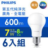 【飛利浦 Philips】 7W(600lm)廣角LED燈泡(第5代)-黃光3000K 6入組