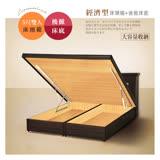 【IHouse】經濟型房間組二件(床頭箱+後掀床底)-雙人5尺